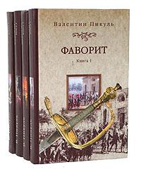 Валентин Пикуль Фаворит (комплект из 4 книг)