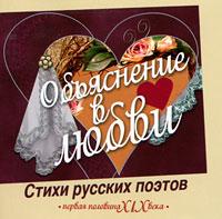 купить Объяснение в любви (миниатюрное издание) по цене 18 рублей