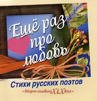 Радзинский Эдвард Станиславович Еще раз про любовь (миниатюрное издание)