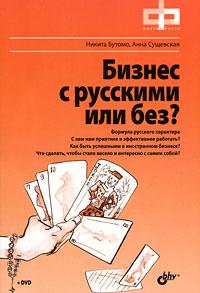 Никита Бутомо, Анна Сущевская Бизнес с русскими или без? (+ DVD-ROM)