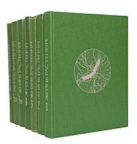 Жизнь растений. Энциклопедия в 6 томах (комплект из 7 книг)