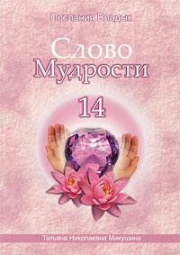 Т. Н. Микушина Слово Мудрости-14. Послания Владык