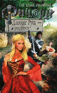 Гай Юлий Орловский Ричард Длинные Руки - гроссфюрст