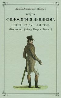 Даниэль Сальваторе Шиффер Философия дендизма. Эстетика души и тела