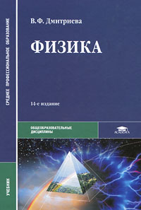 В. Ф. Дмитриева Физика