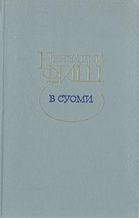 Геннадий Фиш В Суоми