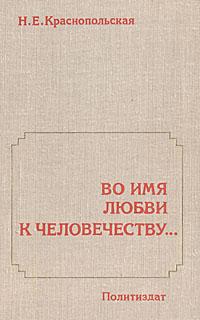 Н. Е. Краснопольская Во имя любви к человечеству... Документальная повесть о В. Воровском