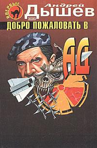 Андрей Дышев Добро пожаловать в ад