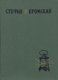 Стефан Жеромский Верная река иван ярославов река любви