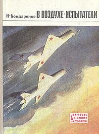 Н. Бондаренко В воздухе - испытатели