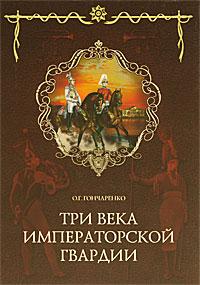 О. Г. Гончаренко Три века императорской гвардии