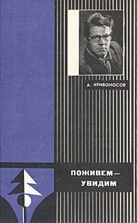 А. Кривоносов Поживем - увидим