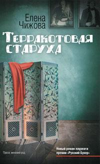 Фото - Елена Чижова Терракотовая старуха елена чижова крошки цахес драма из школьной жизни