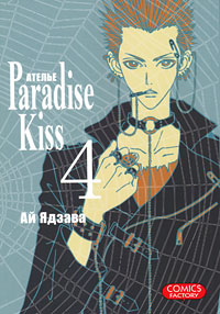Ай Ядзава Ателье Paradise Kiss. Том 4 ай ядзава атeлье paradise kiss т 1