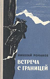 Николай Романов Встреча с границей