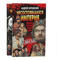 Андрей Буровский Несостоявшаяся империя (комплект из 2 книг)