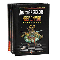 Дмитрий Черкасов Невидимки (комплект из 4 книг) стиляжные танцы