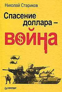 Николай Стариков Спасение доллара - война