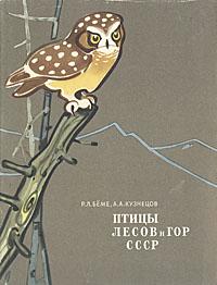 Р. Л. Беме, А. А. Кузнецов Птицы лесов и гор СССР. Полевой определитель