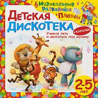 Юрий Кудинов Детская дискотека юрий кудинов любимые детские песенки любимому сыночку