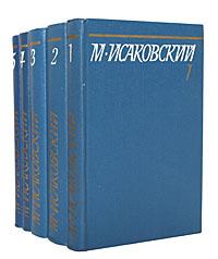 М. Исаковский М. Исаковский. Собрание сочинений в 5 томах (комплект из 5 книг) а м горький собрание сочинений комплект из 2 книг