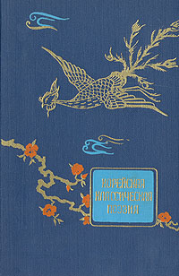 Сон Кан Чон Чхоль,Ли Хван,Ким Су Чжан,Анна Ахматова Корейская классическая поэзия
