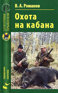 В. А. Романов Охота на кабана shon braison охота засердцем галеона