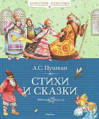 А. С. Пушкин А. С. Пушкин. Стихи и сказки а с пушкин а с пушкин избранные сочинения
