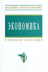 Е. В. Колбачев, В. Е. Федорчук, Т. А. Колбачева, Е. В. Бесфамильная Экономика