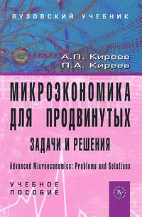 Микроэкономика для продвинутых. Задачи и решения Сборник содержит задачи по основным...