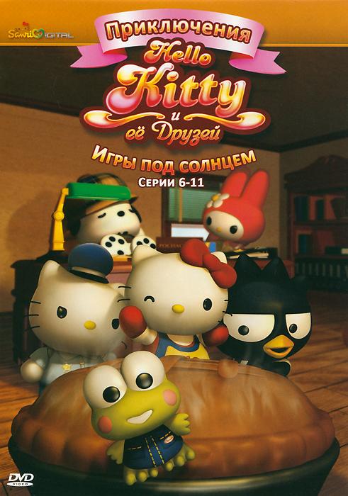 Приключения Hello Kitty и ее друзей: Игры под солнцем, серии 6-11