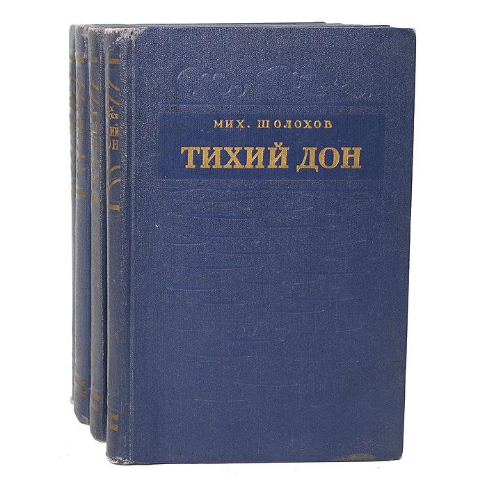 Мих. Шолохов Тихий Дон (комплект из 4 книг)
