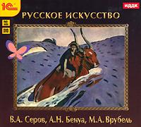Русское искусство. В. А. Серов, Н. Бенуа, М. Врубель