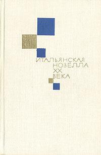 Джованни Папини,Альдо Палаццески Итальянская новелла XX века