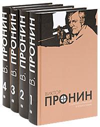 Виктор Пронин Виктор Пронин. Собрание сочинений в 4 томах (комплект)