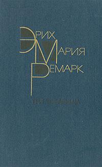 Эрих Мария Ремарк Три товарища велисовская мария нарисовать боль