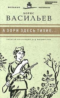 Борис Васильев А зори здесь тихие... скачать книгу а зори здесь тихие
