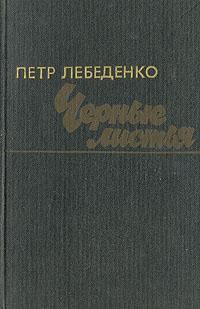 Петр Лебеденко Черные листья