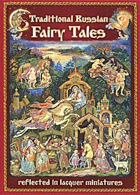 Нина Бабаркина,Наталья Морозова Traditional Russian Fairy Tales Reflected in Lacquer Miniatures shadow and evil in fairy tales