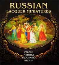 Маргарита Альбедиль Russian Lacquer Miniatures: Palekh, Mstiore, Fedoskino, Kholui vadim shchanitsyn palekh and palekhians