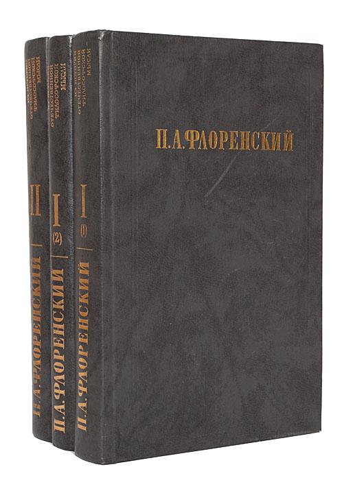 П. А. Флоренский (комплект из 3 книг)