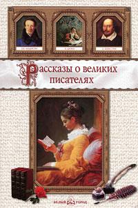 Александр Чаузов,Валерий Роньшин,Анатолий Сергеев Рассказы о великих писателях