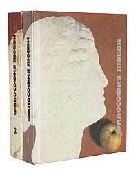 Философия любви (комплект из 2 книг)