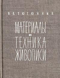 В. В. Тютюнник Материалы и техника живописи