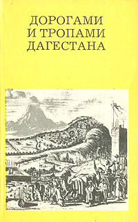В. И. Марковин Дорогами и тропами Дагестана