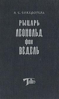 Рыцарь Леопольд фон Ведель