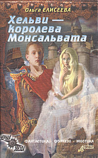 Ольга Елисеева Хельви - королева Монсальвата
