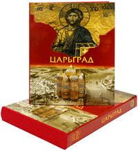 Георгий Юдин Царьград (подарочное издание)