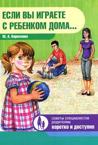 Ю. А. Кириллова Если вы играете с ребенком дома... кириллова ю растем развиваемся физкультурой занимаемся с 2 х до 3 х лет