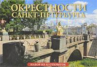 М. Ф. Альбедиль Окрестности Санкт-Петербурга (набор из 32 открыток) набор открыток все на выборы